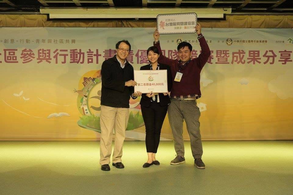 「青年社區參與行動計畫」成果競賽